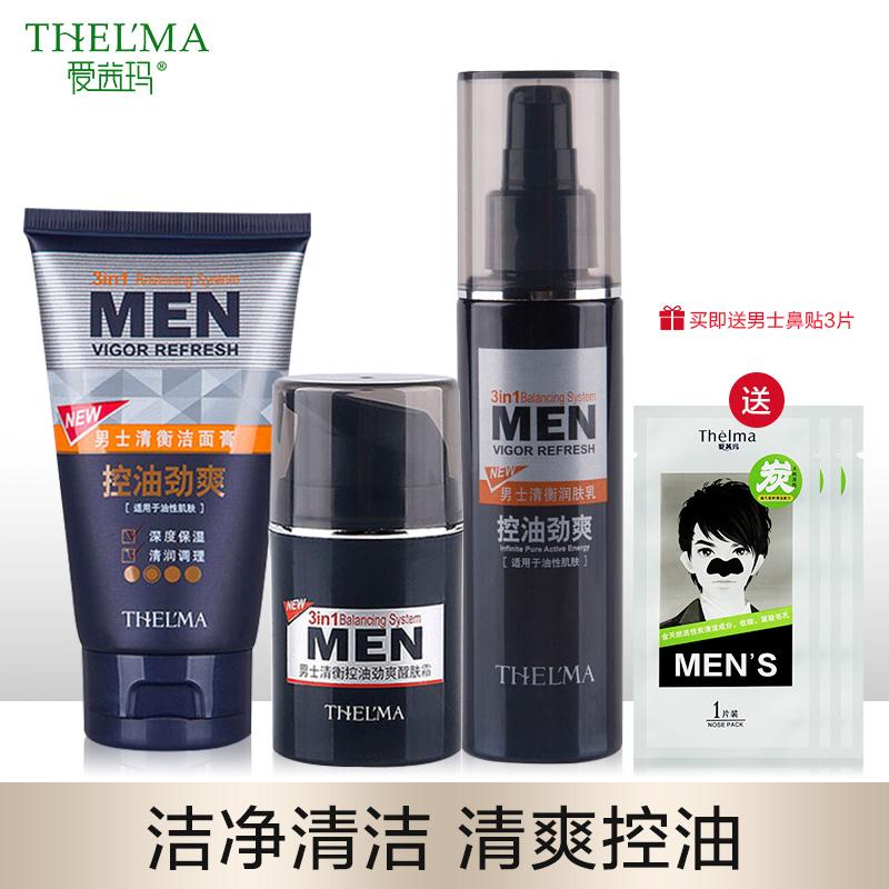 爱茜玛男士清衡护肤品套装 保湿补水控油洗面奶水乳化妆品组合