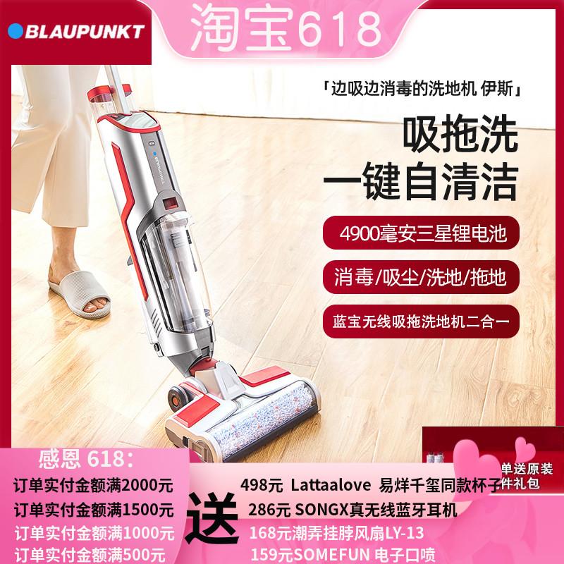 德国Blaupunkt蓝宝洗地机干湿两用拖地机无线智能清洗机家用吸尘