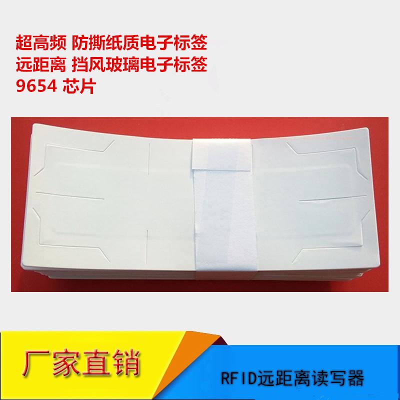 防撕超高频rfid不干胶电子标签6C远距离车辆挡风玻璃专用标签9654