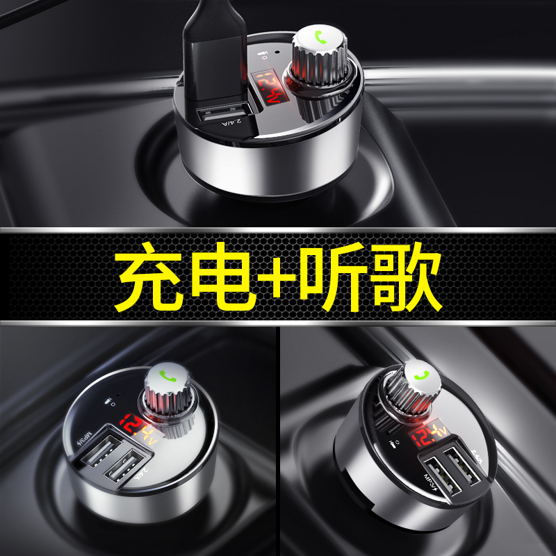 Car MP3 player with Bluetooth Car charger car USB receiver FM emission cigarette lighting