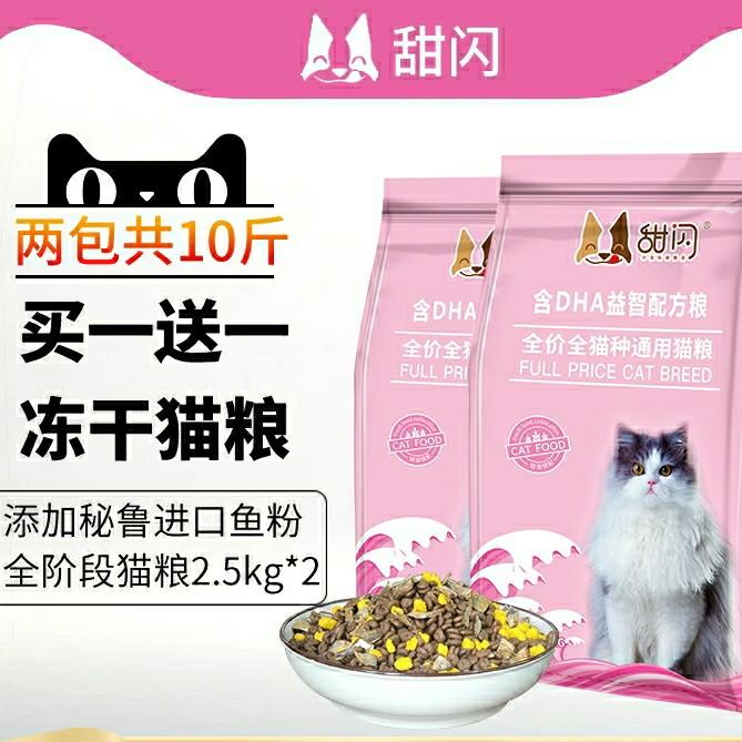 全价冻干猫粮10斤装5kg幼猫成猫营养增肥发腮哺乳期产后小猫主食优惠券
