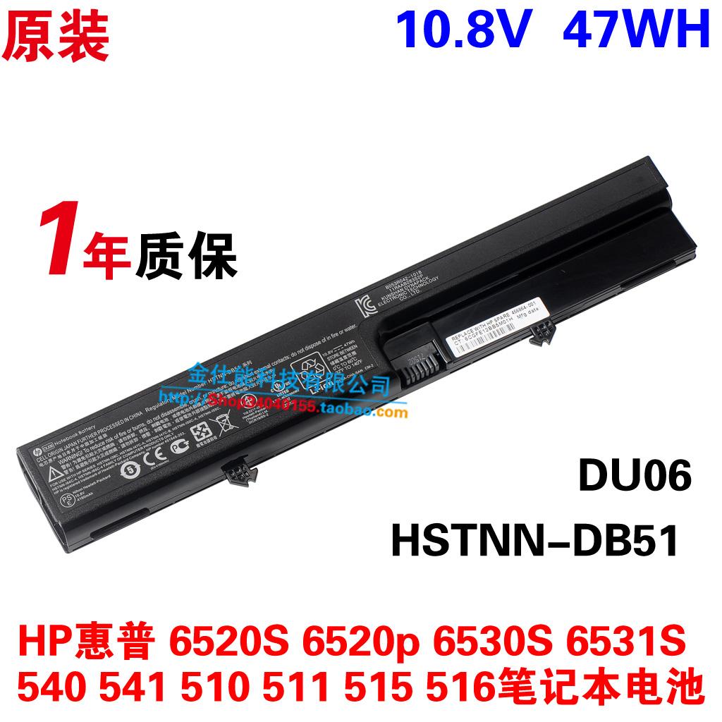 原装 惠普康柏CQ511 HP540 541 510 6520S 6535S 6531S笔记本电池