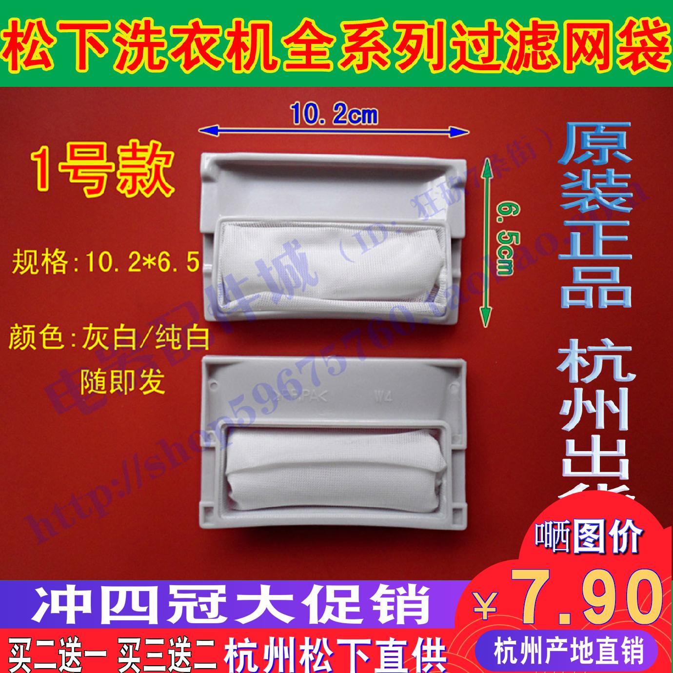 松下洗衣机过滤网袋XQB45-P450U/8430/8441/8450/8440/8460垃圾袋