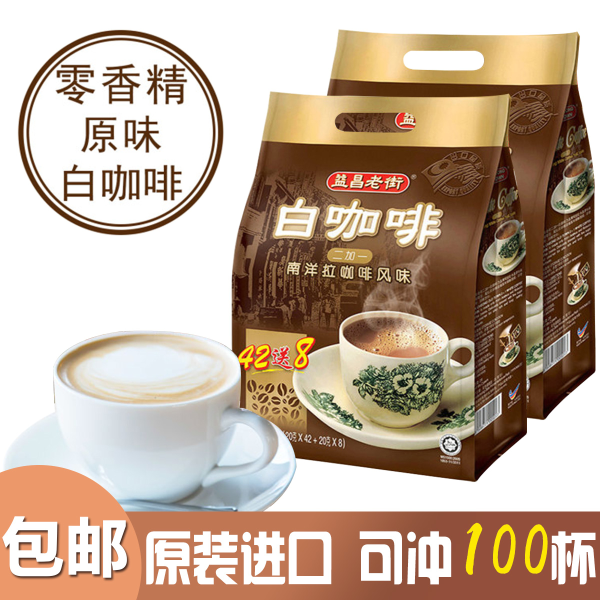 2 bags of original instant coffee powder from Yichang old street imported from Malaysia