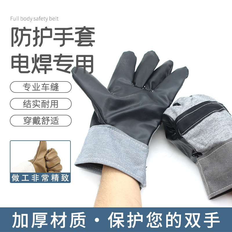 Welding gloves leather leather leather canvas gloves wear resistant gloves labor protection short welder protective gloves Seamens Gloves