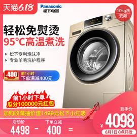 Panasonic/松下 XQG100-E153C 10kg变频静音节能滚筒洗衣机香槟金图片