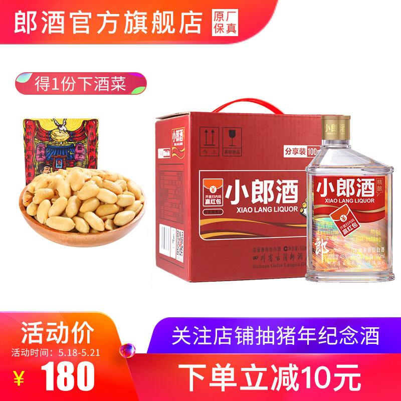 【酒�S自�I】郎酒小郎酒(精�)光瓶 45度兼香型白酒100ml 6瓶�b