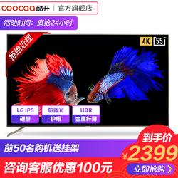 创维coocaa/酷开 55K5S 电视机55吋4K超薄智能网络wifi平板液晶60