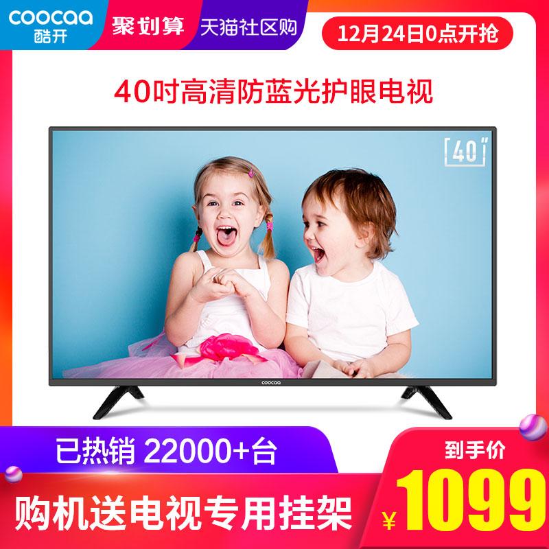 创维coocaa/酷开 40K5C电视机40英寸智能网络WIFI液晶平板彩电32