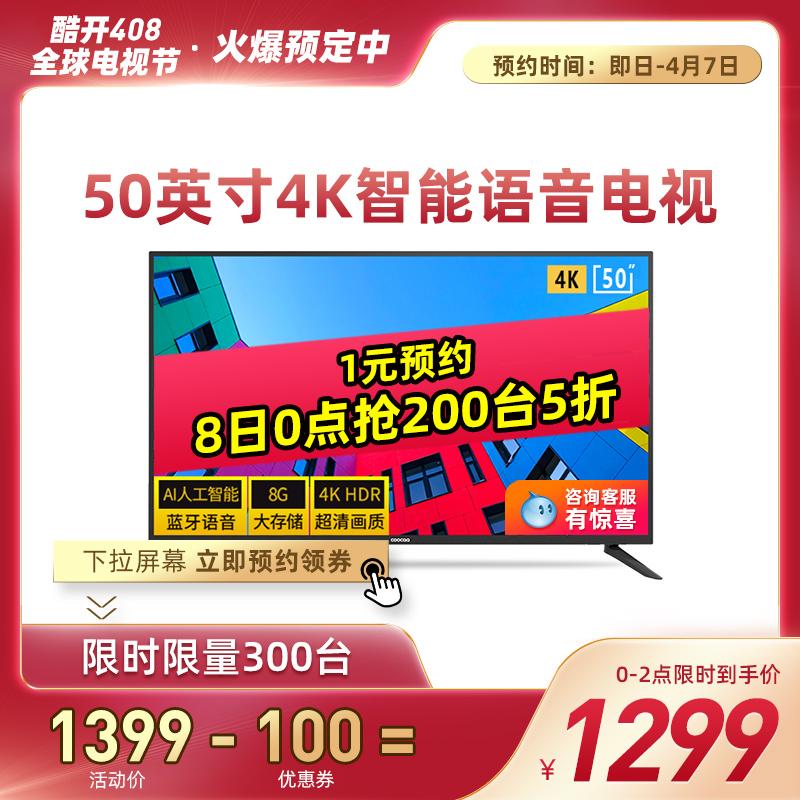 创维酷开 6M50 电视机50吋4K超高清智能网络WIFI液晶平板彩电 55
