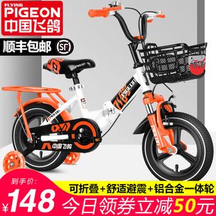 飞鸽儿童自行车折叠男孩女孩2-3-6-7-10岁宝宝脚踏车小孩单车童车
