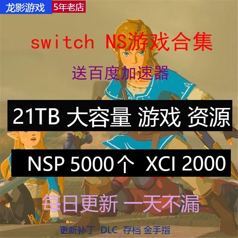 NS 游戏折腾 SWITCH补丁下载 DLC TF卡硬盘拷贝 ROM XCI NSP 网盘