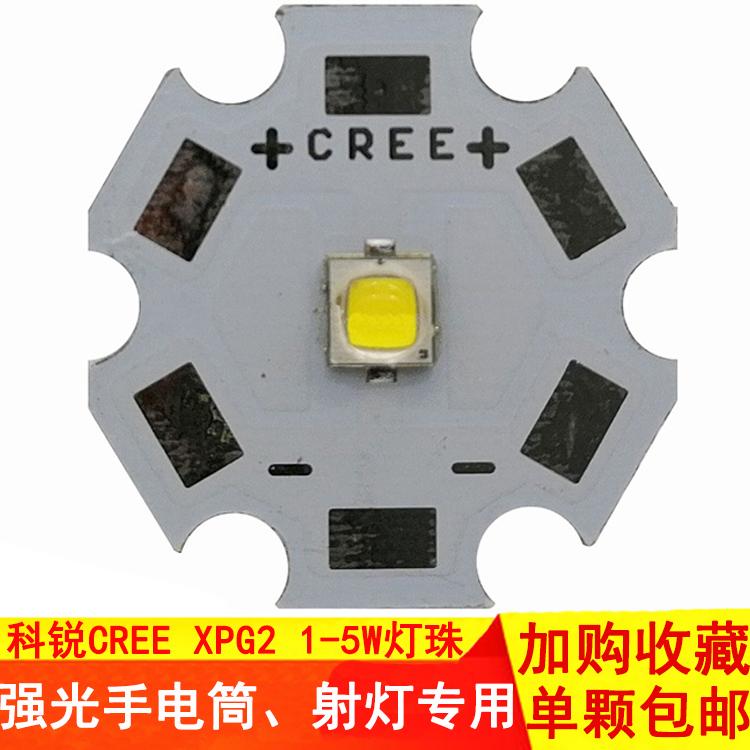 美国科锐CREE XPG2 S3 3W 5W LED灯珠 大功率强光手电筒灯珠灯芯