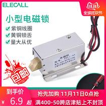 伊莱科EML1家用小型电磁锁暗装磁力锁门禁DC12V24V电磁铁电吸盘