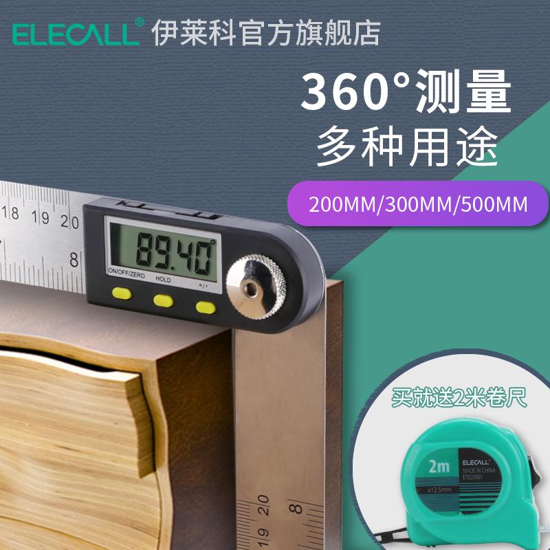 高精度电子数显角度尺多功能万用90度木工靠山角尺不锈钢角度仪器