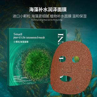 补水美白 补水小颗粒天然海澡美容院专用保湿 海藻面膜免调贴片装