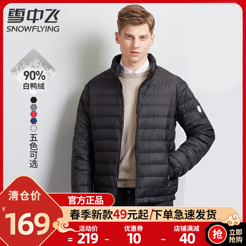 Fly in the Snow Lightweight Down Jacket Short Style 2021 New Men's Brand Genuine Winter Fashion Brand Hot Style Youth