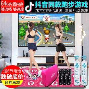 全舞行跳舞毯双人无线电脑电视两用接口游戏机跑步体感跳舞机家用