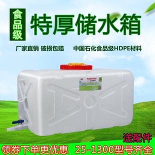 食品级塑料水箱家用大号卧式 储水桶加厚长方形蓄水罐带盖水塔白桶