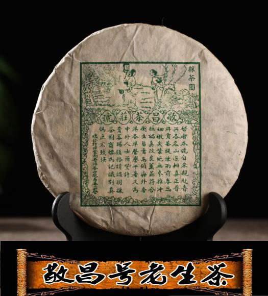 90年中期敬昌号普洱茶 老生茶七子饼357g年底促销
