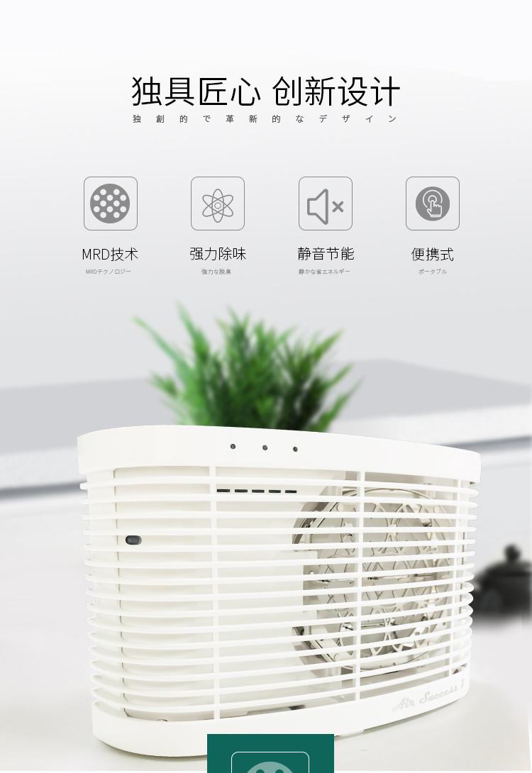 日本AirSuccess空气净化器小型卧室家用除甲醛异味室内空气清新机