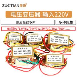 電源變壓器EI66/57/48/41 50W30W10W5W 220V轉單雙9V 12V/15V/24V圖片
