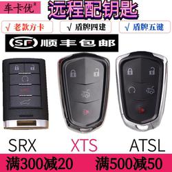 配车钥匙凯迪拉克SRX XTS ATSL智能遥控器XT5XT4 CT6一键启动钥匙