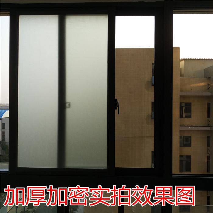 窗户包邮自粘贴纸卫生间玻璃贴膜浴室透光不透明办送朋友磨砂玻璃
