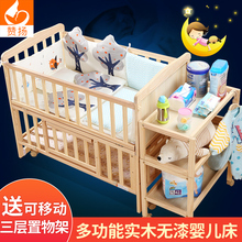 Praise the solid wood lacquerless multi-functional cradle bed for newborns children splicing big bed BB bed baby bed