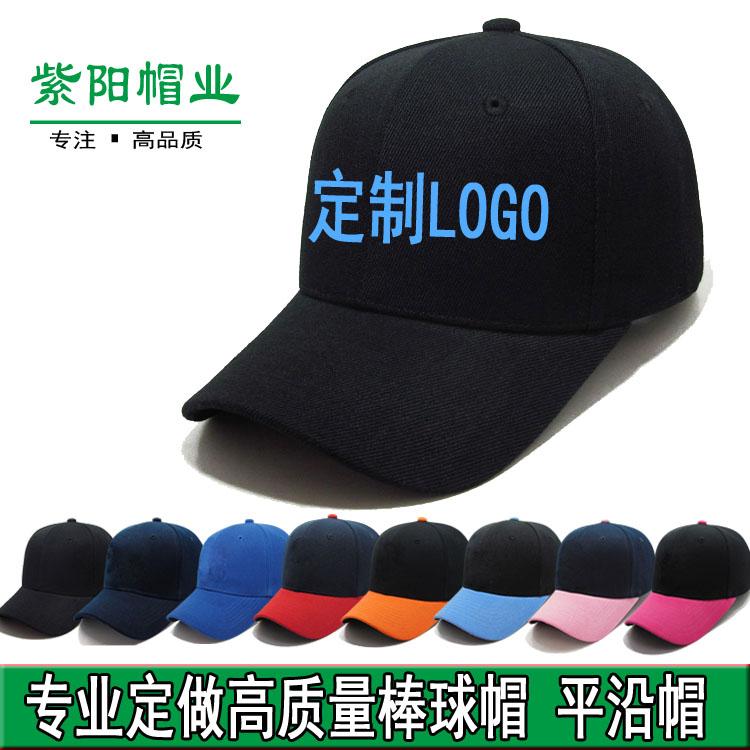 Baseball cap custom logo embroidered cap custom logo flat edge cap sun shading advertising cap mens and womens caps