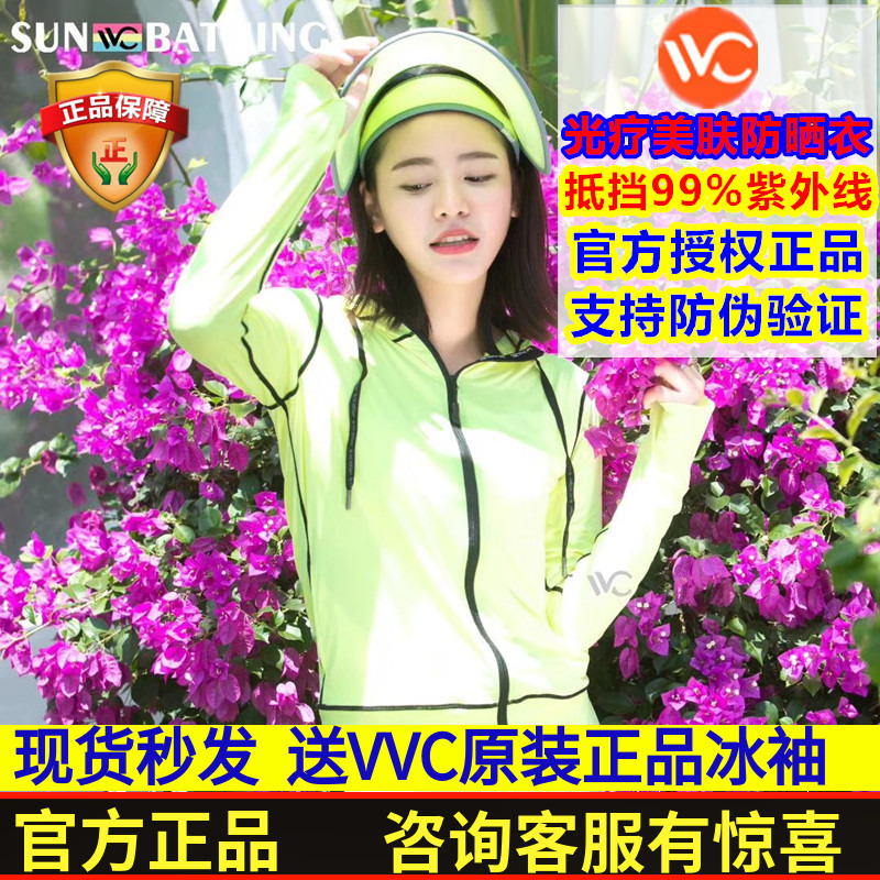 防晒短款VCC新款防紫外线时尚账动版2018防晒衣正品帽帽子VVC韩国