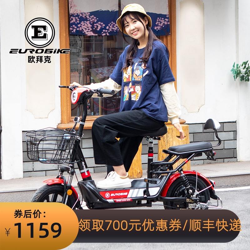 欧拜克新国标48v14寸电动自行车