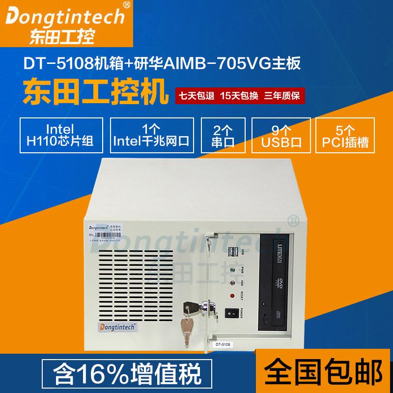 东田壁挂式工控机IPC-5108-705VG 研华主板 9USB 5串 I3-6100