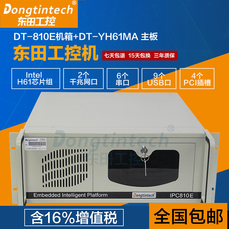东田工控机 IPC-810E-YH61 兼容研华6串口9USB接口双网I3-2120
