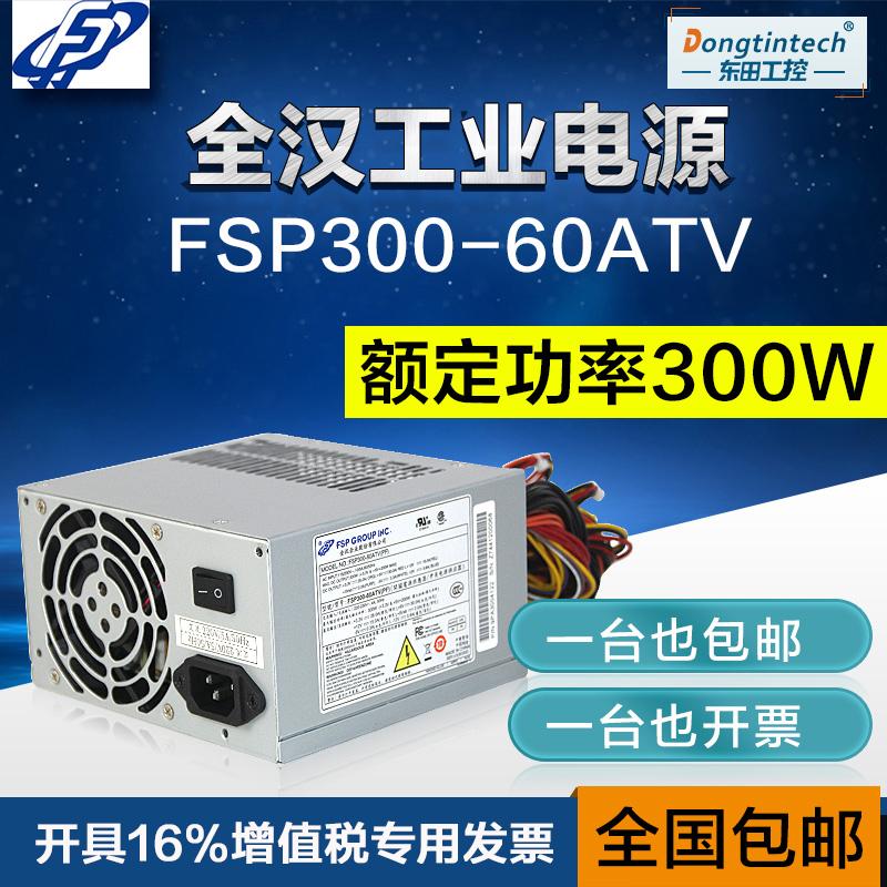 原装全新全汉工业电源FSP300-60ATV研华610东田工控机300WATX