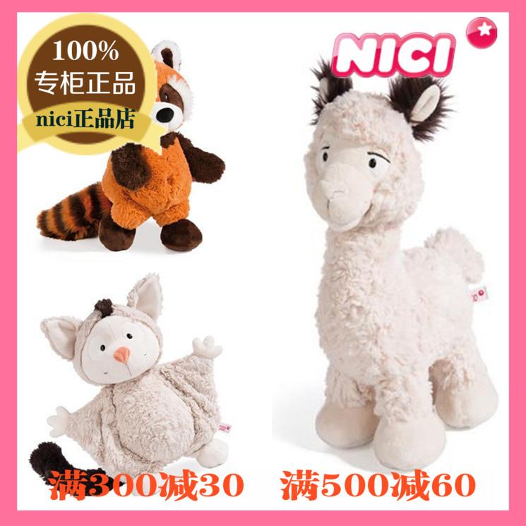 NICI专柜正品WF34卡通可爱超萌羊驼飞天鼠小猫熊公仔毛绒玩具礼物