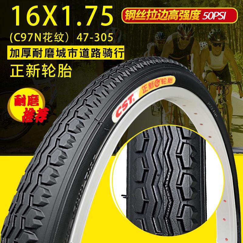 正品CST正新16x1.75外胎1.50 折叠自行车外胎儿童车外胎47-305寸