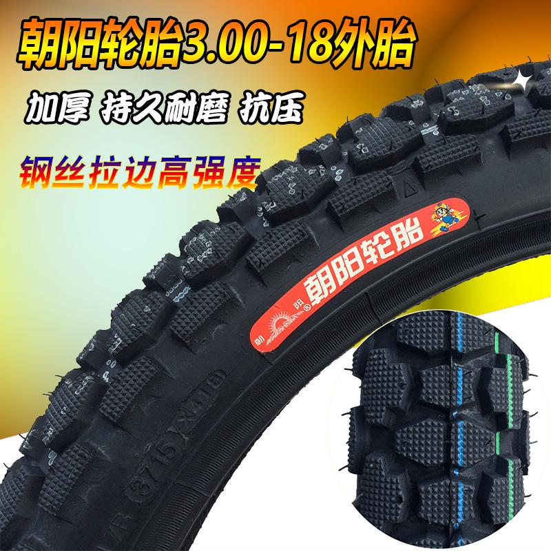 朝阳摩托车轮胎2.25/2.50/2.75/3.00-17-18内外胎后轮前轮电动车
