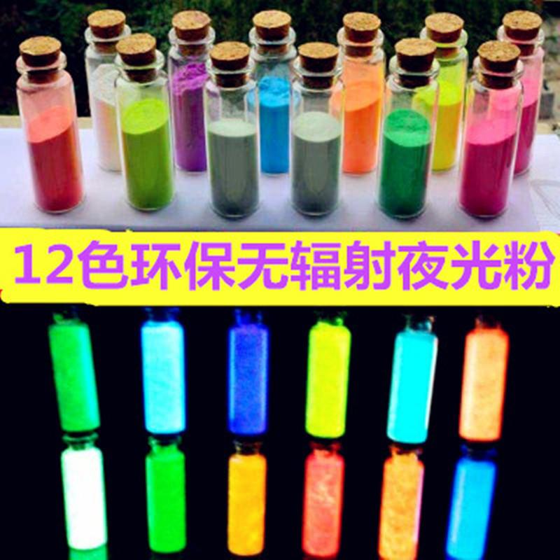 12色超亮夜光粉 环保无辐射荧光粉 AB环氧树脂添加粉自制星空瓶