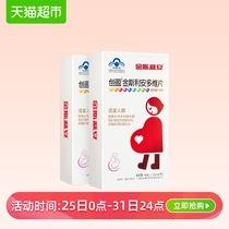 2盒招甄期孕妇专用备孕叶酸片金斯利安孕妇孕产妇多维片40片