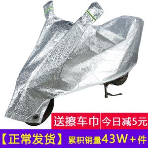 电动车防雨罩电瓶车防水防尘罩通用加厚摩托车车衣防晒罩隔热