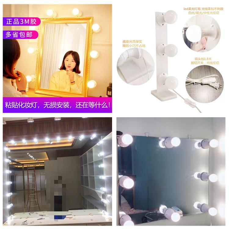 化粧台の鏡のヘッドライトは穴を開けずに貼り付けて生中継して美しい顔の柔らかい肌の携帯用ステントLED 3,4列の明かりを補います。