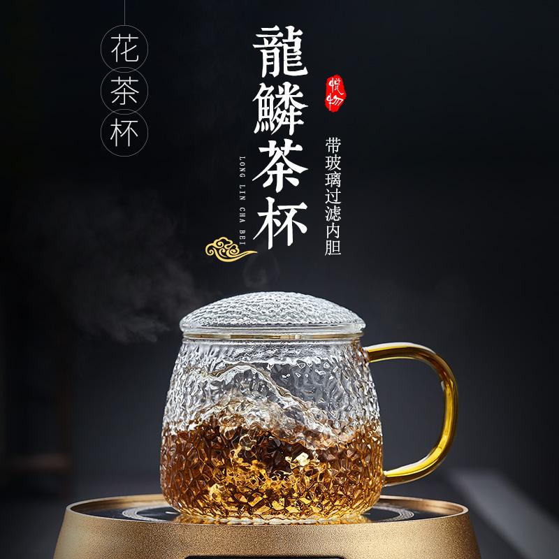 悦物龙鳞锤纹三件杯透明玻璃杯带把过滤家用茶杯高硼硅泡茶玻璃杯图片