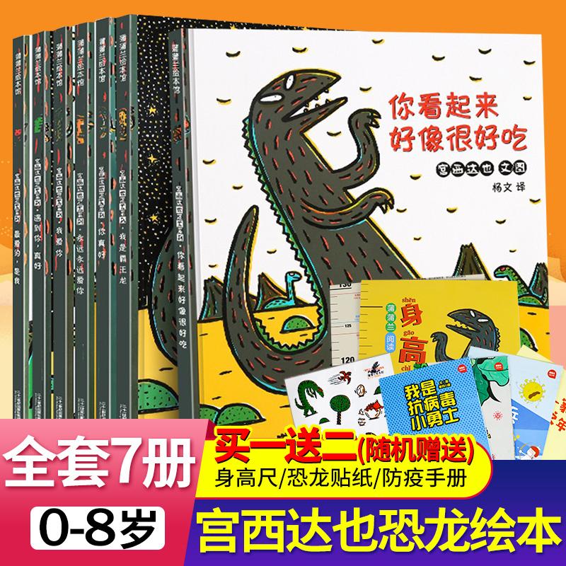 宫西达也恐龙系列绘本全系列7册 你看起来好像很好吃我是霸王龙遇见到你真好蒲蒲兰绘本幼儿童绘本故事书籍0-3-6周岁宝宝图书