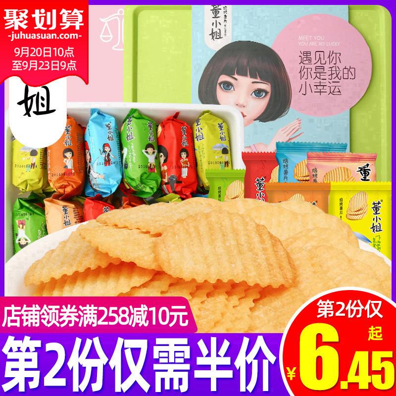 董小姐薯片小零食大礼包8包