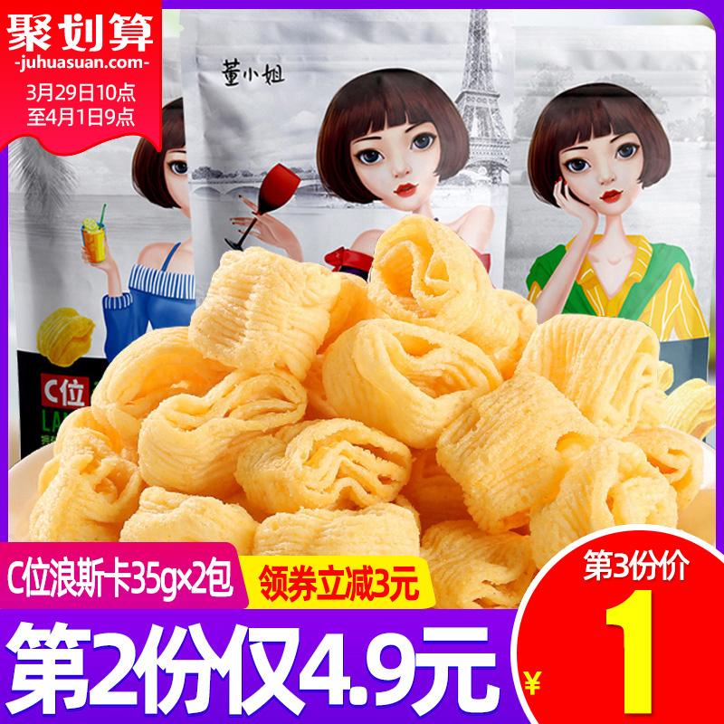 董小姐C位浪斯卡薯片好吃的玉米卷脆片膨化零食整箱散装休闲食品