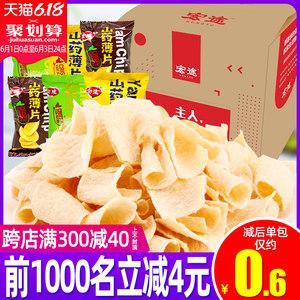 宏途山药脆片20小包装脆薯薄片休闲膨化食品办公室网红零食品小吃