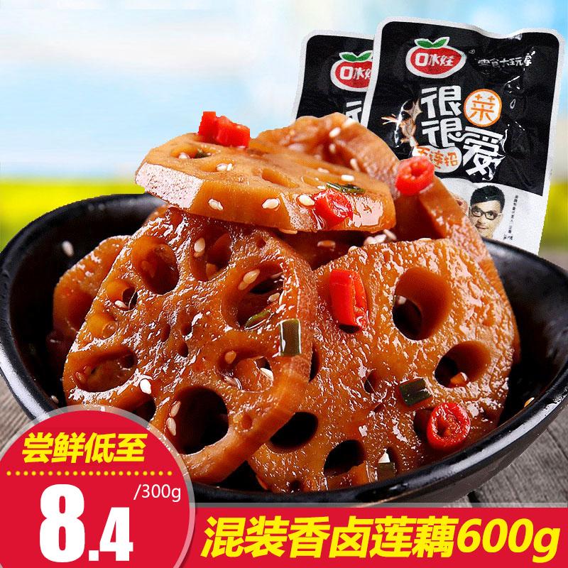 口水娃麻辣卤藕600g香辣味藕片湖南特产莲藕散装儿时零食小吃批发