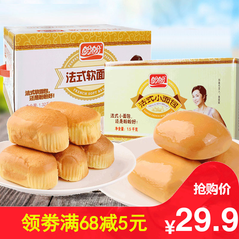 盼盼法式小面包1.5kg软面包1.32kg手撕糕点早餐食品零食批发整箱