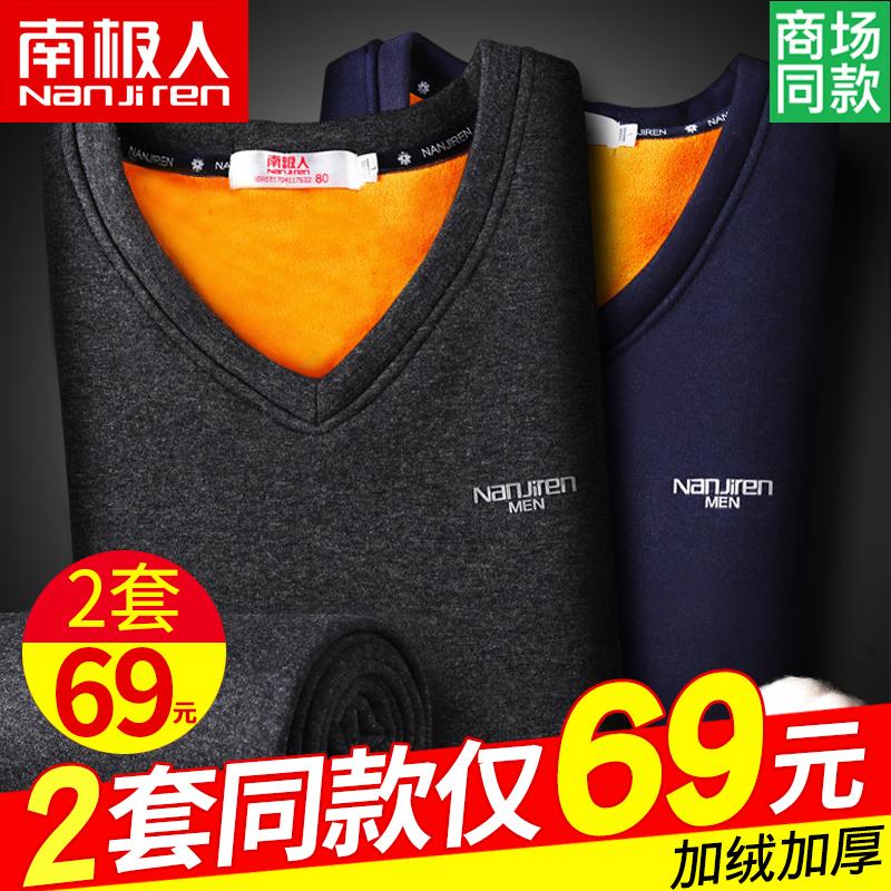 (用3元券)南极人男士保暖加绒中青年棉毛衫